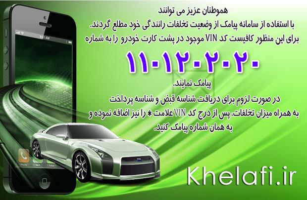 استعلام خلافی خودرو از طریق پیامک